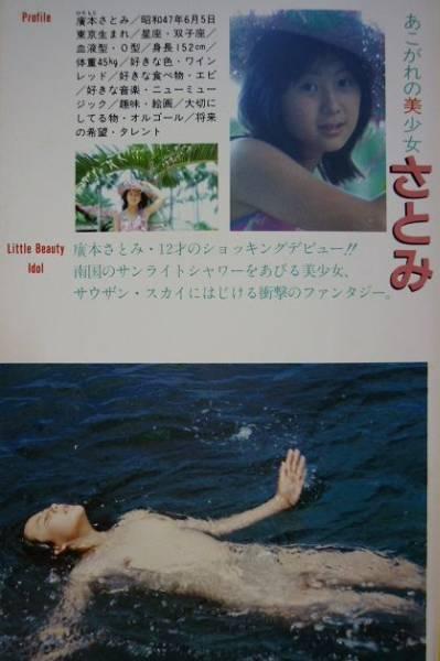 Satomi Hiromoto | Photo Sexy Girls