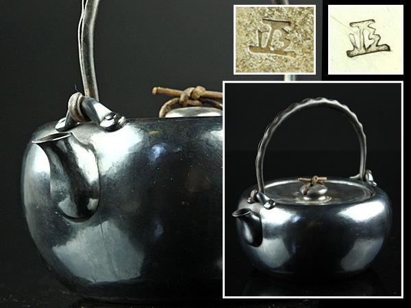 【魁】本歌 名家蔵出品 名工 北村静香造 明治期打出純銀瓶 湯沸