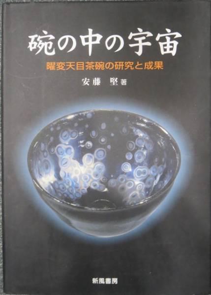 中国陶磁☆碗の中の宇宙☆曜変天目茶碗の研究と成果☆新風書房