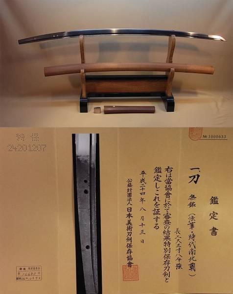 ☆特別保存刀剣 法華(南北朝) ☆