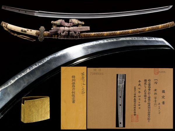 ☆特別保存刀剣 古青江 飾太刀拵付 鎌倉前期 重要候補 二尺三寸