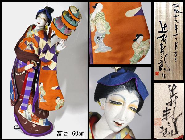 辻村寿三郎 『寿』 平成阿国好み 平成17年作 高さ60㎝ 日本人形