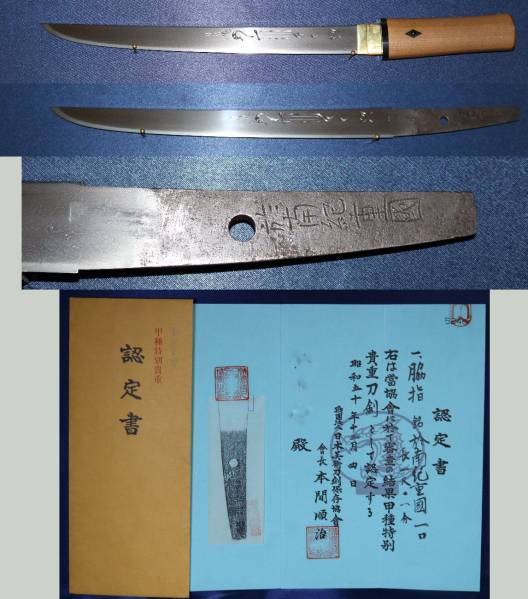新刀最上作 初代 南紀重国 金無垢ハバキ付 甲種特別貴重刀剣