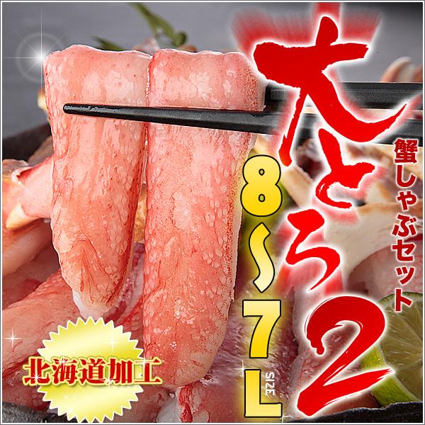 100個めったにない 大トロ蟹しゃぶ 1kg 7L さんきん1円