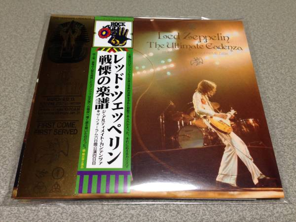 Led Zeppelin / The Ultimate Cadenza / Empress Valley