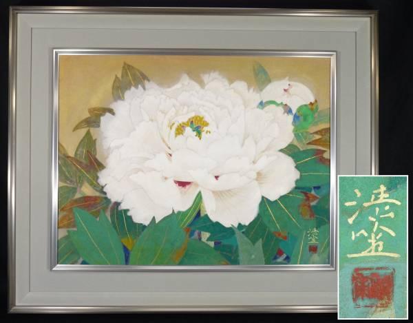 《SX》日展日本画家 斎藤清策肉筆「白牡丹」岩彩画10号 真筆保証