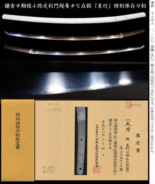鎌倉中期綾小路定利門超希少な在銘『末行』長寸特別保存刀剣