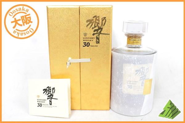 ◇1円~ サントリー 響 30年 旧ボトル 完備 ウイスキー 700ml F