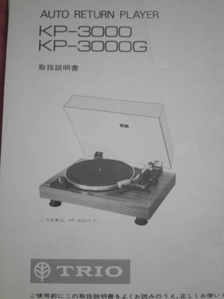トリオ KP-3000 取扱説明書