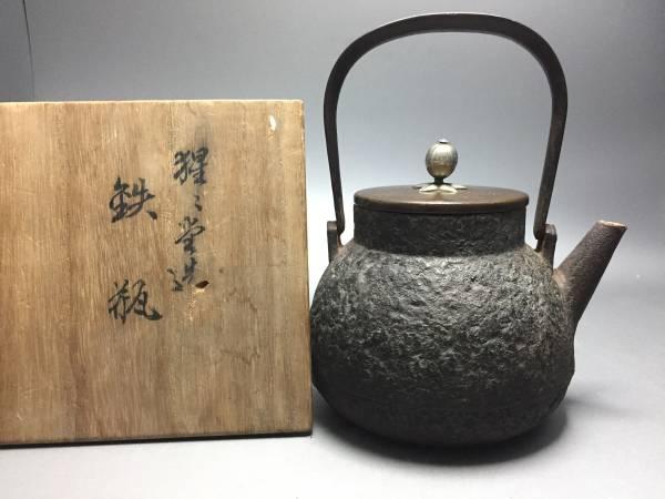 時代煎茶道具 惺々堂胴体在銘 鉄砲口鉄瓶 共箱