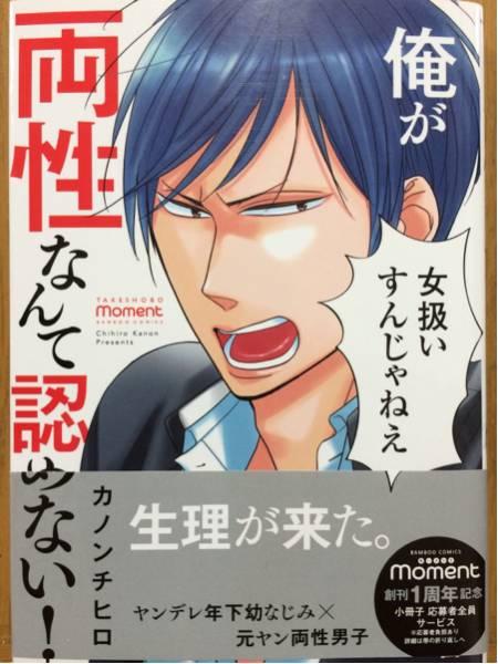 ◇11月新刊【俺が両性なんて認めない!】カンノチヒロ
